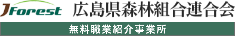 JForest 広島県森林組合連合会 無料職業紹介事業所